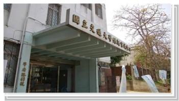 國立交通大學產學運籌中心-新竹市學府路40號