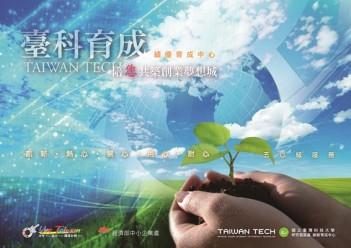 國立臺灣科技大學中小企業創新育成中心