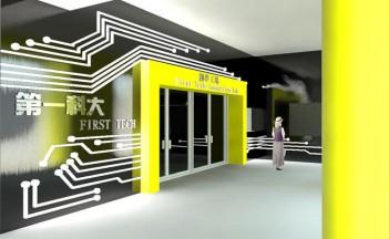 國立高雄第一科技大學-創夢工場
