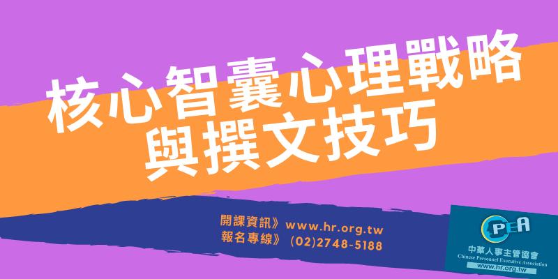 [課程]2021/3/20【台北】核心智囊心理戰略與撰文技巧