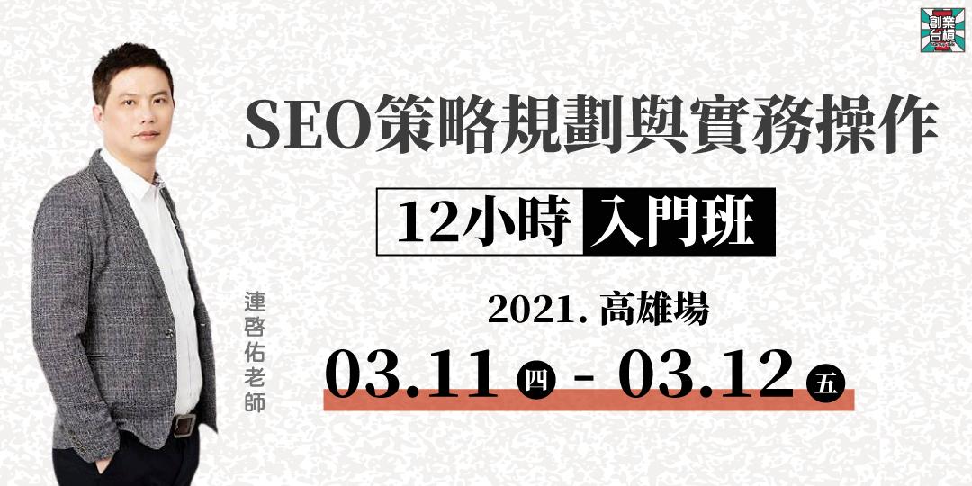 [課程]【數位行銷】SEO策略規劃與實務操作入門班(12小時)