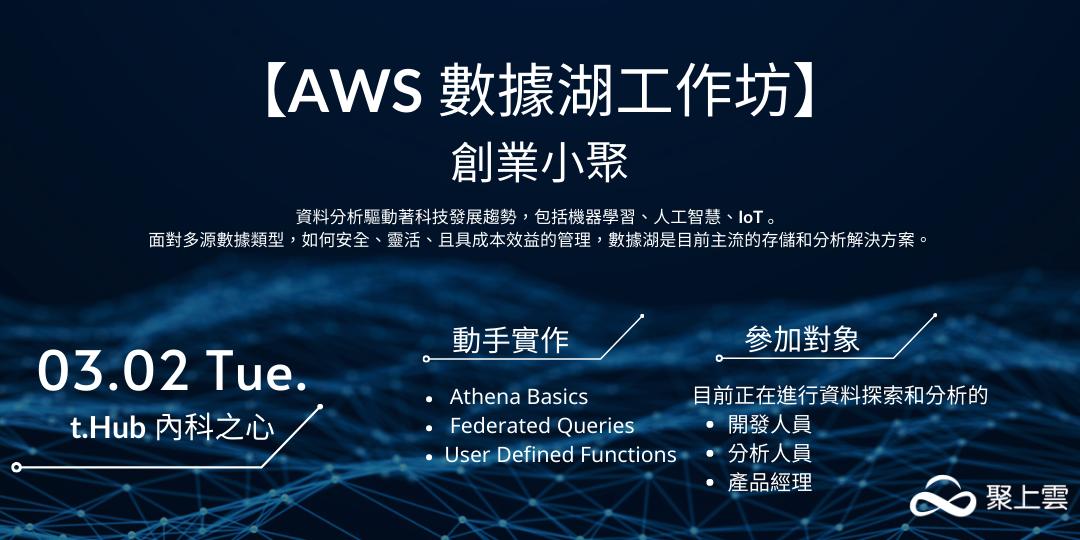 [課程]【AWS數據湖工作坊】創業小聚
