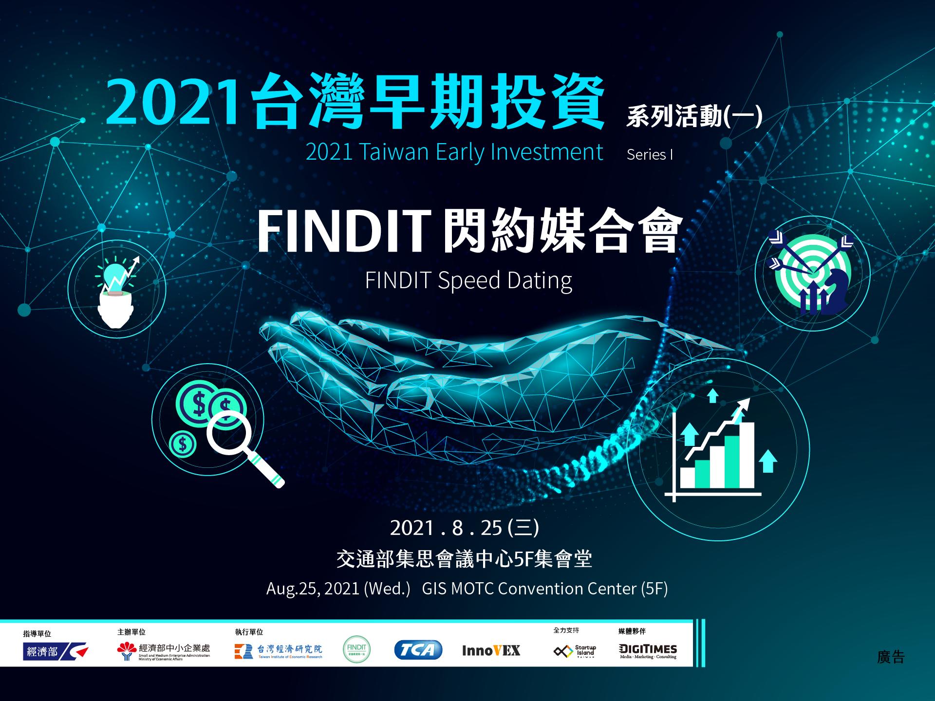 [活動]2021台灣早期投資系列活動(一)FINDIT閃約媒合會--新創即日起開放報名