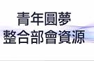 青年創業及圓夢網-影音專區-勇敢築夢踏實圓夢—專訪馮燕政務委員