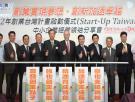 青年創業及圓夢網-影音專區-2012創業台灣計畫啟動儀式